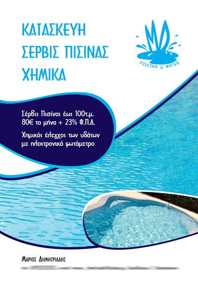 swimming pool services flyer advertising flyers printads