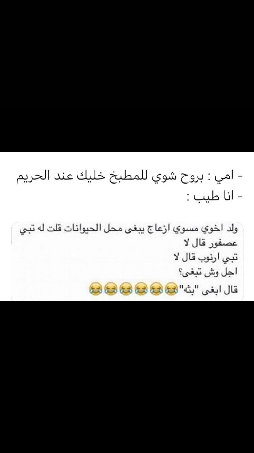 Pin By Jojo On استهبال Funny Arabic Quotes Funny Picture Jokes Beautiful Arabic Words