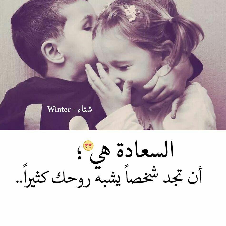 انت روحي الله ليحرمني منك Love Words Beautiful Words Love Quotes