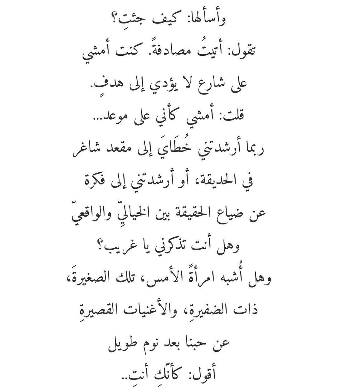 877 Mentions J Aime 13 Commentaires Mahmoud Darwish محمود درويش Darwish Fb Sur Instagram وتسأل ماذا تقول أقول لها Math Literature Math Equations