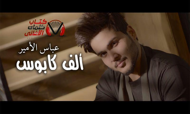كلمات اغنية الف كابوس عباس الامير Fictional Characters Lyrics Abba