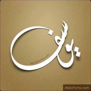 Yosof Islamic Calligraphy Painting Islamic Calligraphy Calligraphy Name