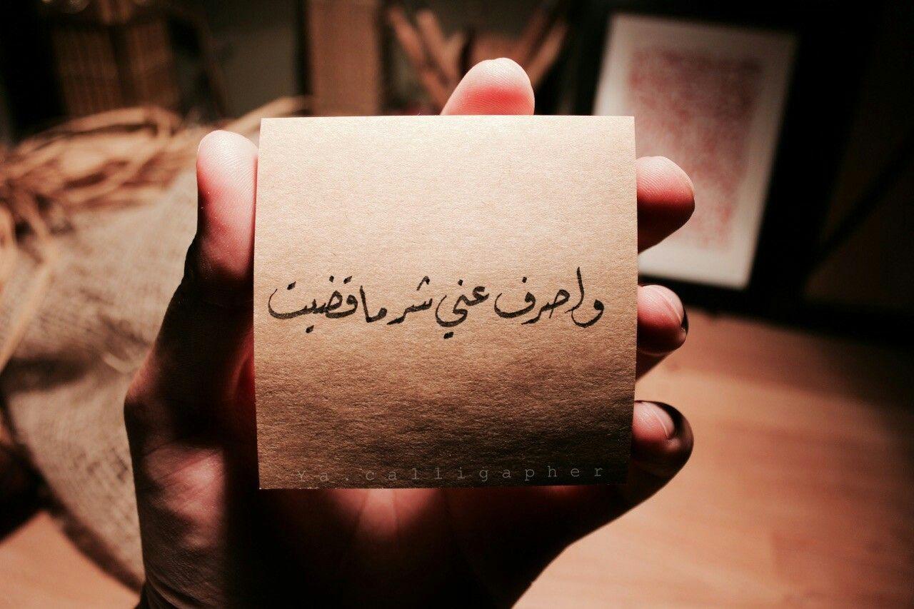 واصرف عني شر ماقضيت يارب Motivational Art Quotes Quran Quotes Verses Arabic Quotes