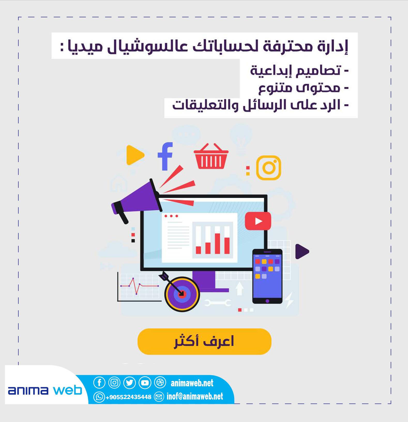 سوشيال ميديا مواقع التواصل الاجتماعي Marketing Social Media Service