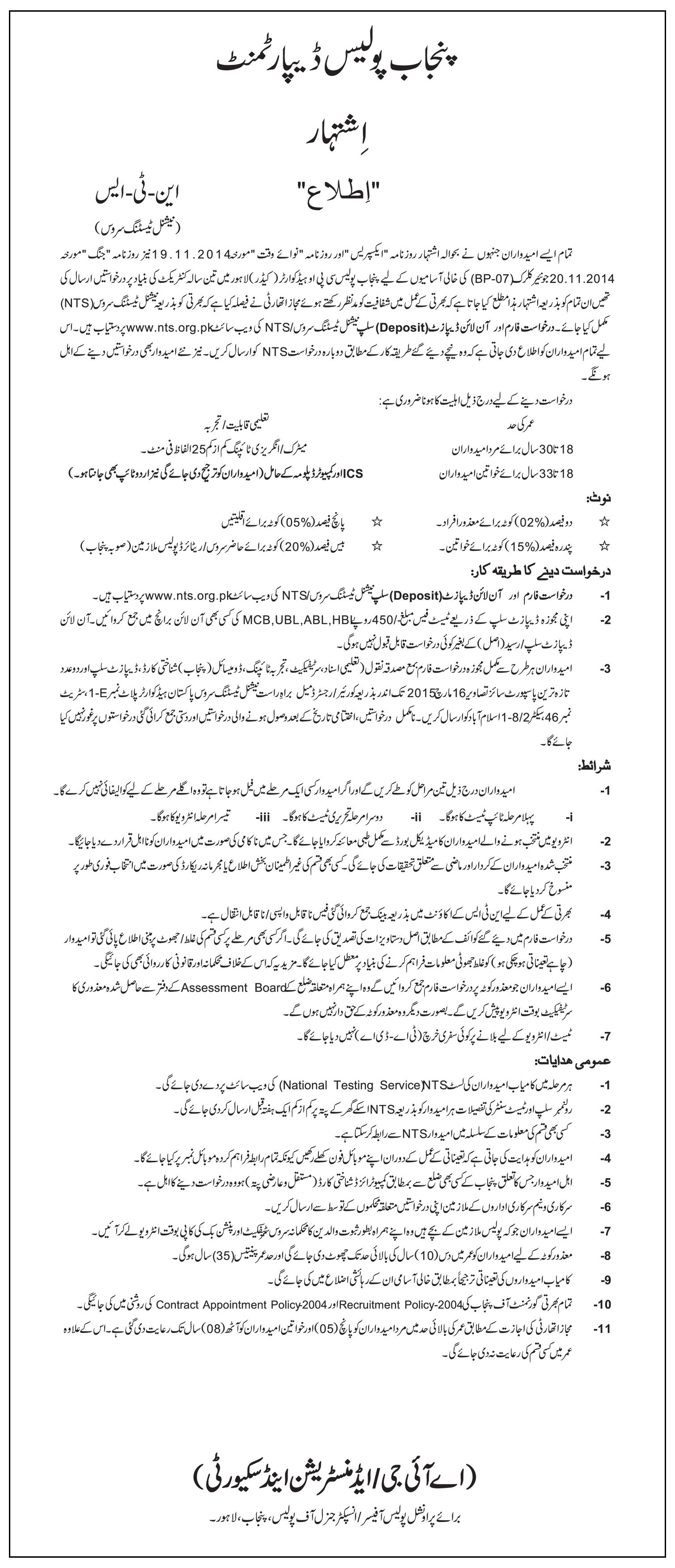 Application Form For Junior Clerk  AwampkCom