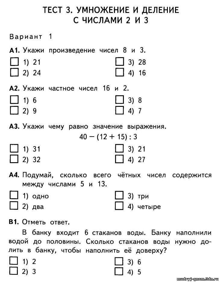 Картинки по запросу тест по математике для 2 класса ... Картинки Математика Скачать