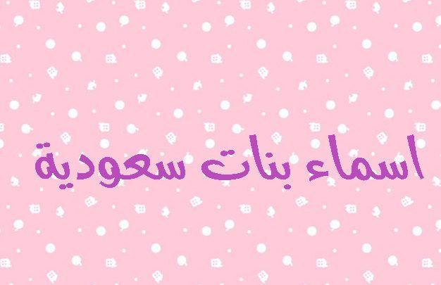 اسماء بنات سعودية جديدة ومعانيها 2019 Girl Names Egyptian