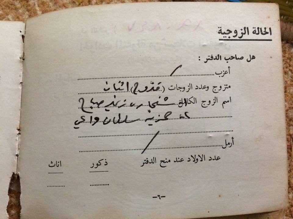 Pin By سيد طالب العلوي On اوراق عراقية Personalized Items Receipt