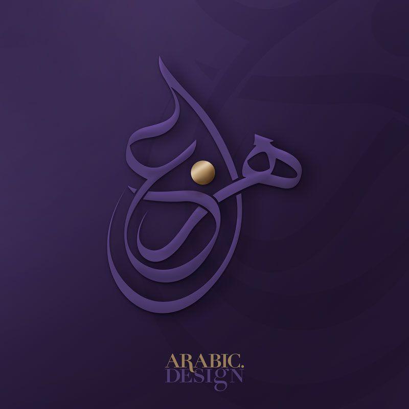 Hazza Name Logo Design Arabic Design تصميم اسم هزاع بالخط العربي Arabic Tattoo Design Logo Design Calligraphy Design