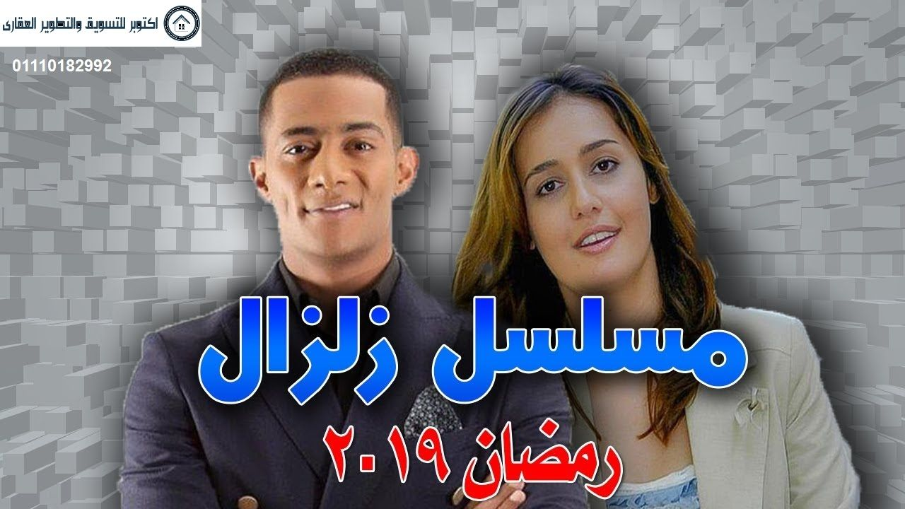 احداث مسلسل زلزال واعترافات محمد رمضان 2019 Video Index Incoming Call Screenshot
