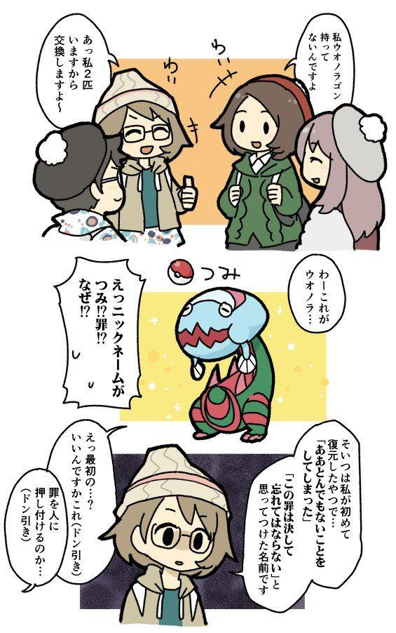 ポケモン フュージョン ジェネレーター