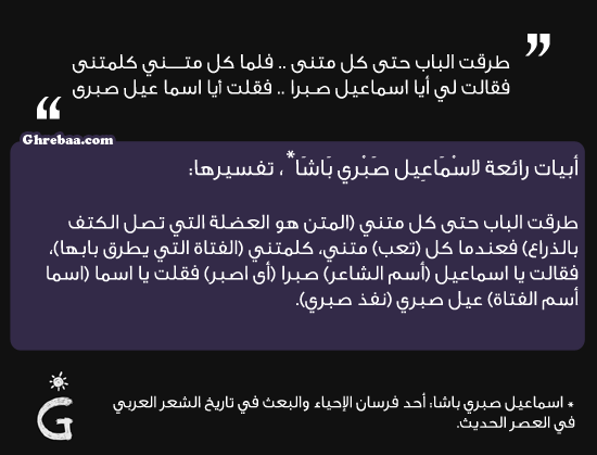 طرقت الباب حتى كل متنى فلما كل متني كلمتنى غريبة Arabic Poetry Words Quotes Beautiful Words