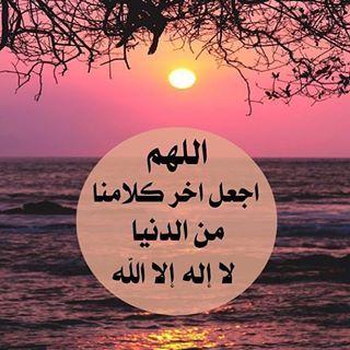 Pin By Khaled Bahnasawy On لا إله إلا الله Celestial Prayers Body