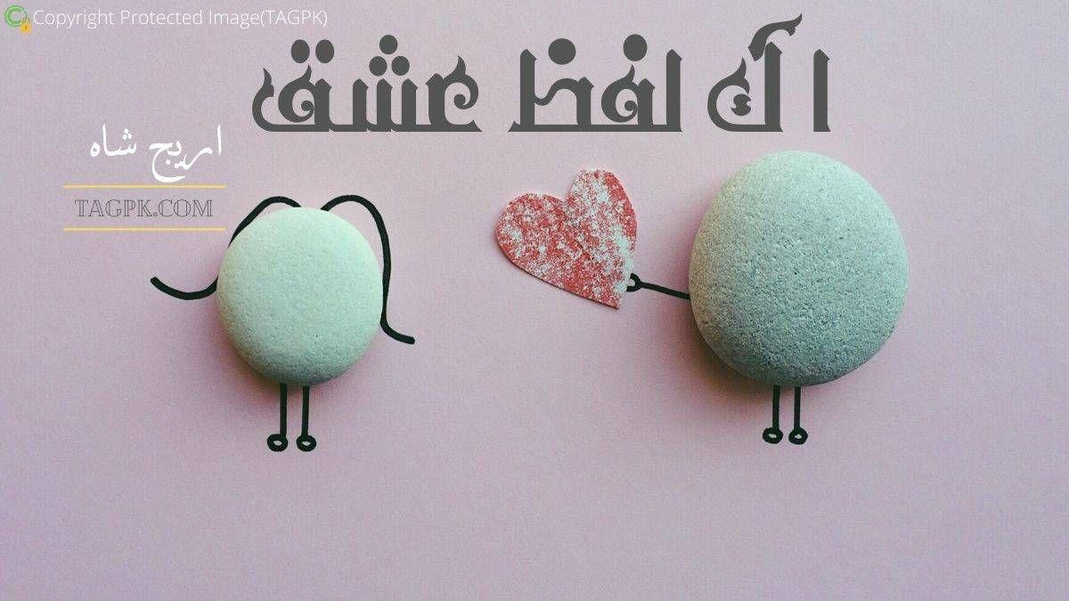 Ek Lafz Ishq By Areej Shah Complete Novel Free Download