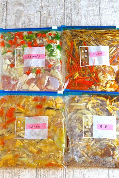 作り 置き レシピ 冷凍