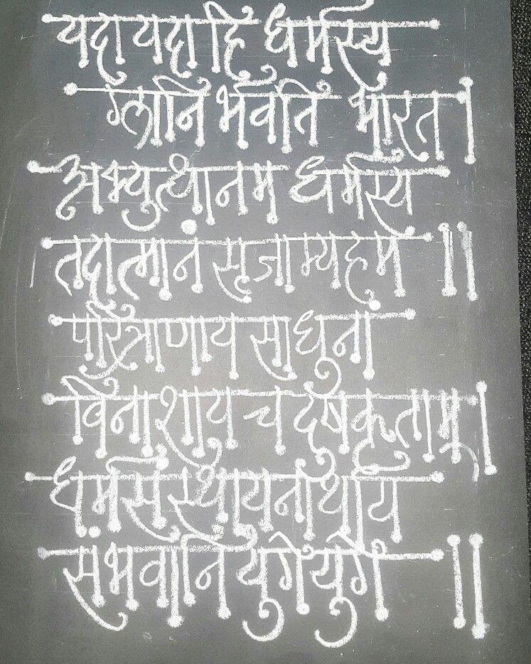 Pin by H RANA on Spirituality Marathi calligraphy
