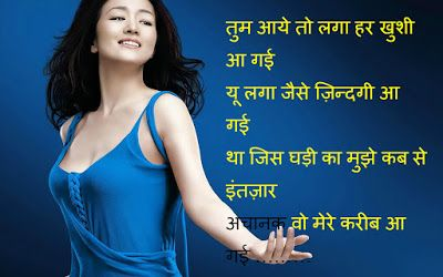 Fun Maza Lo Love Shayari Image For Beauty Girl Twitter Whatsapp