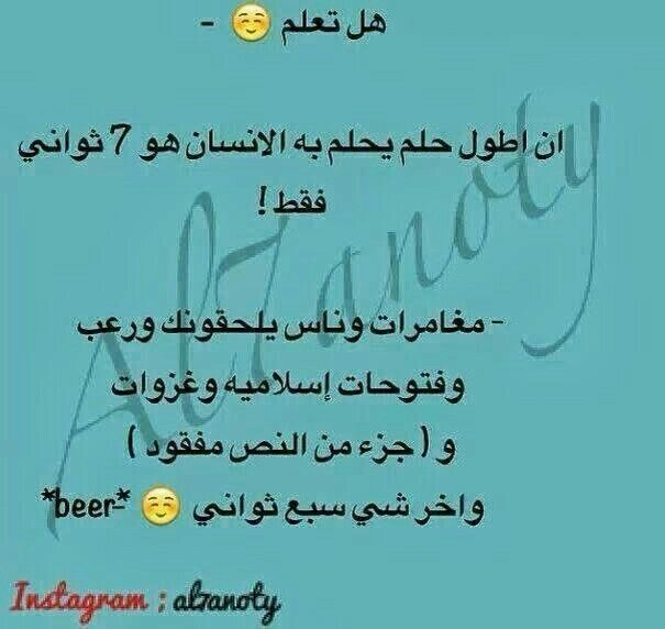 Pin By Abdul Amir Al Barooni On Arabic Pretty Words Funny Quotes Words