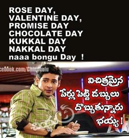 Rose Day Very Funny Images Funny Funny Quotes