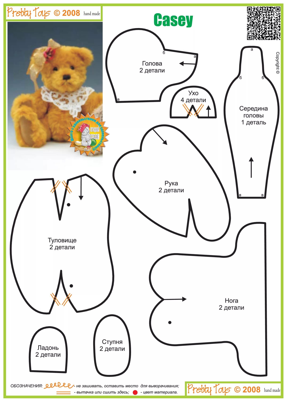 Выкройки для игрушек медведь фото 205