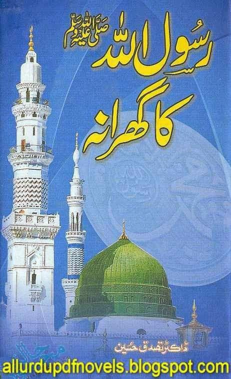 Rasool Allah S A W Ka Gharana By Dr Tasadduq Hussain
