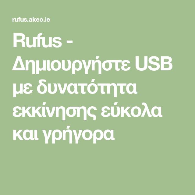Rufus - Δημιουργήστε USB με δυνατότητα εκκίνησης εύκολα και γρήγορα
