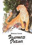 Повесть о гималайском медведе. Начните читать книги Сысоев Всеволод в электронной онлайн библиотеке booksonline.com.ua. Читайте любимые книги с мобильного или ПК бесплатно и без регистрации.