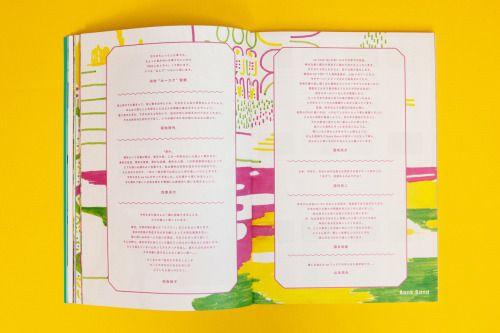 ap bank fes オフィシャルブック Art directer /いすたえこ(NNNNY), Gabin Ito伊藤ガビン Designer / Taeko isu いすたえこ(NNNNY), Asuka watanabe Illustrator /多田玲子 Reiko Tada