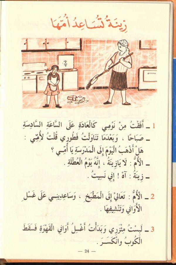 كتابي في القراءة للسنة الثانية Learnarabicworksheets