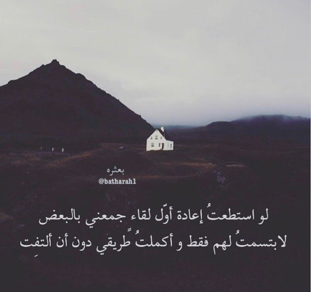 Pin By ليدي On اعجبتني Arabic Quotes Landmarks Natural Landmarks