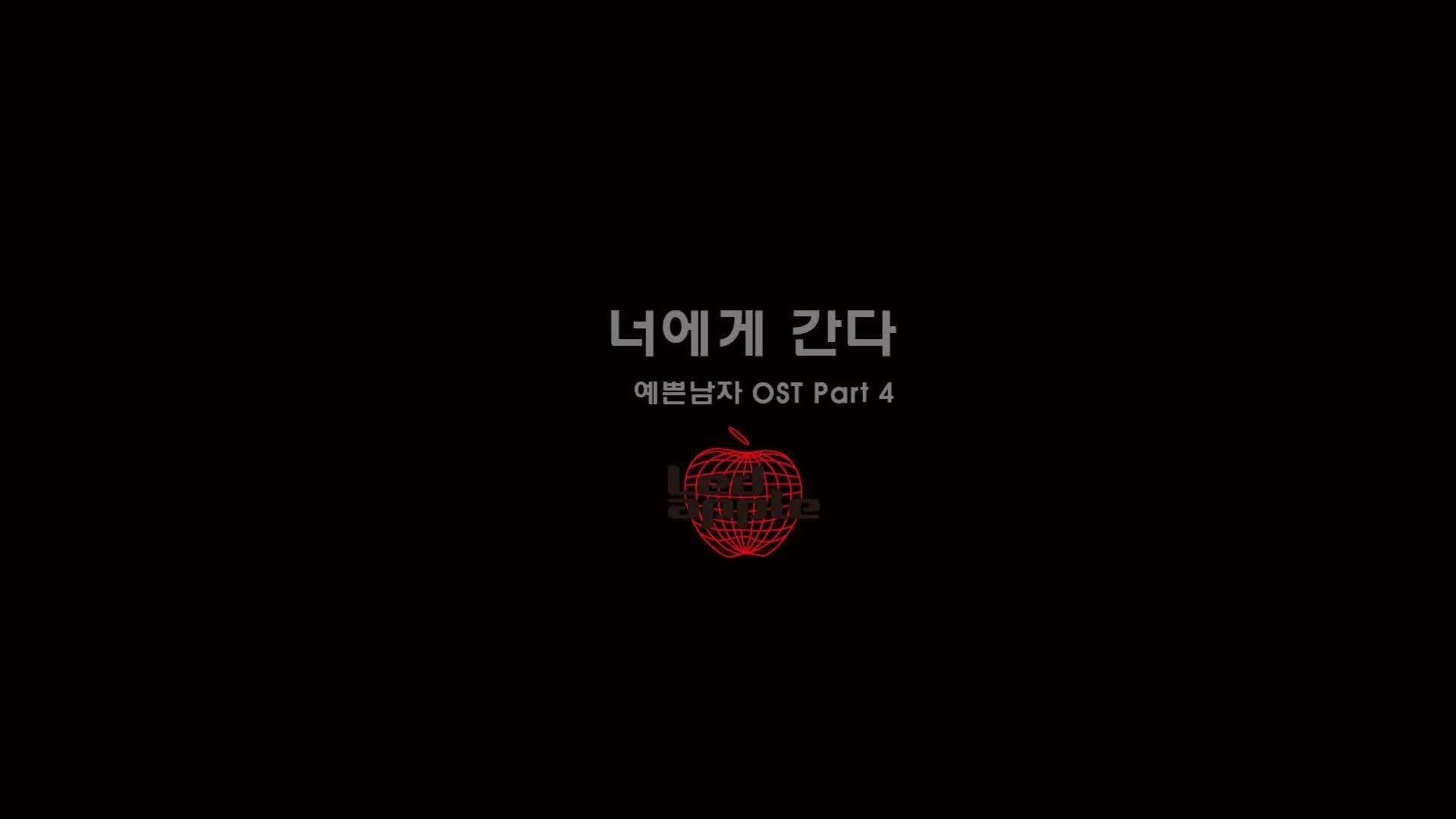 [예쁜남자 OST] Ledapple - 너에게 간다