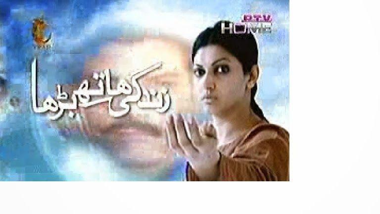 Zindagi Haath Barha Episode 22 By Ptv Home