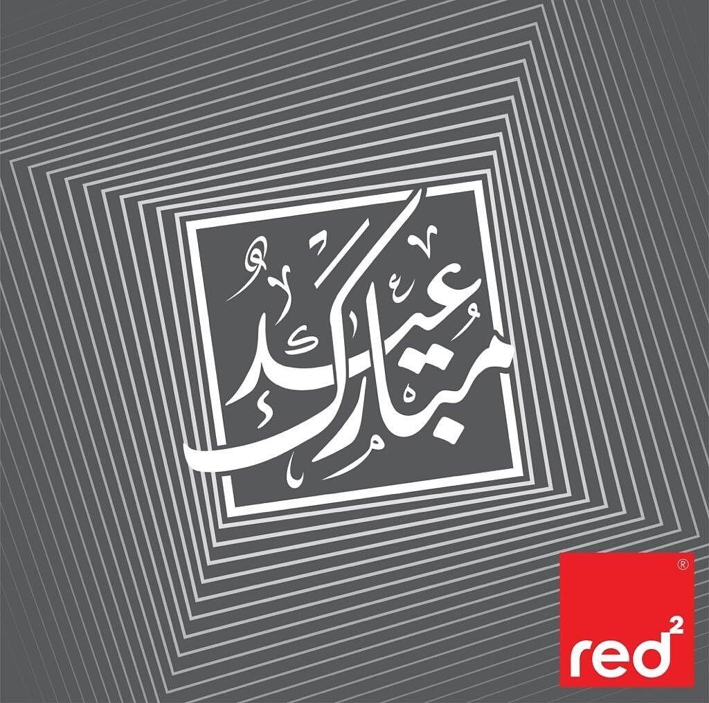 نهنئكم بحلول عيد الفطر المبارك كل عام وانتم بخير عساكم عيد Red2ksa عيد الفطر Eidmubarak Eid Redsquare Cool Designs Decorative Items Design
