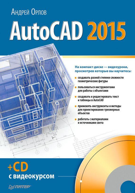 AutoCAD 2015 #книгавдорогу, #литература, #журнал, #чтение, #детскиекниги, #любовныйроман, #юмор