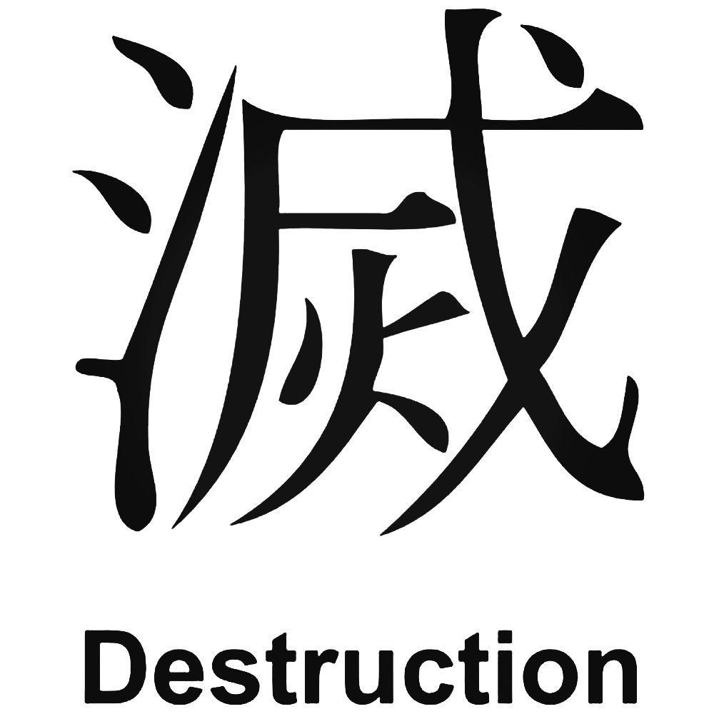Japanese Kanji S Kanji Symbol For Destruction Decal Aftermarket