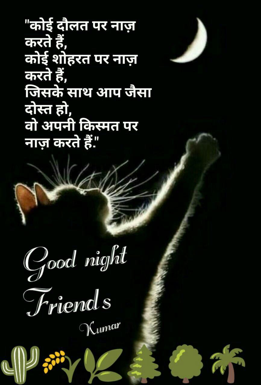 Pin By Gopesh Avasthi On Gopesh Kumar Pinterest Good Night Image