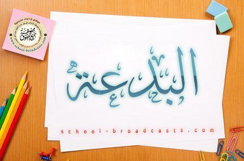 اذاعة مدرسية عن البدعة اذاعة مدرسية متكاملة عن البدعة School Calligraphy Arabic Calligraphy