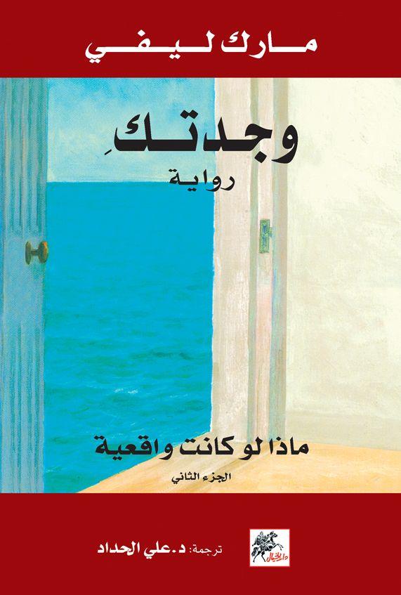 Vous revoir - LEBANON