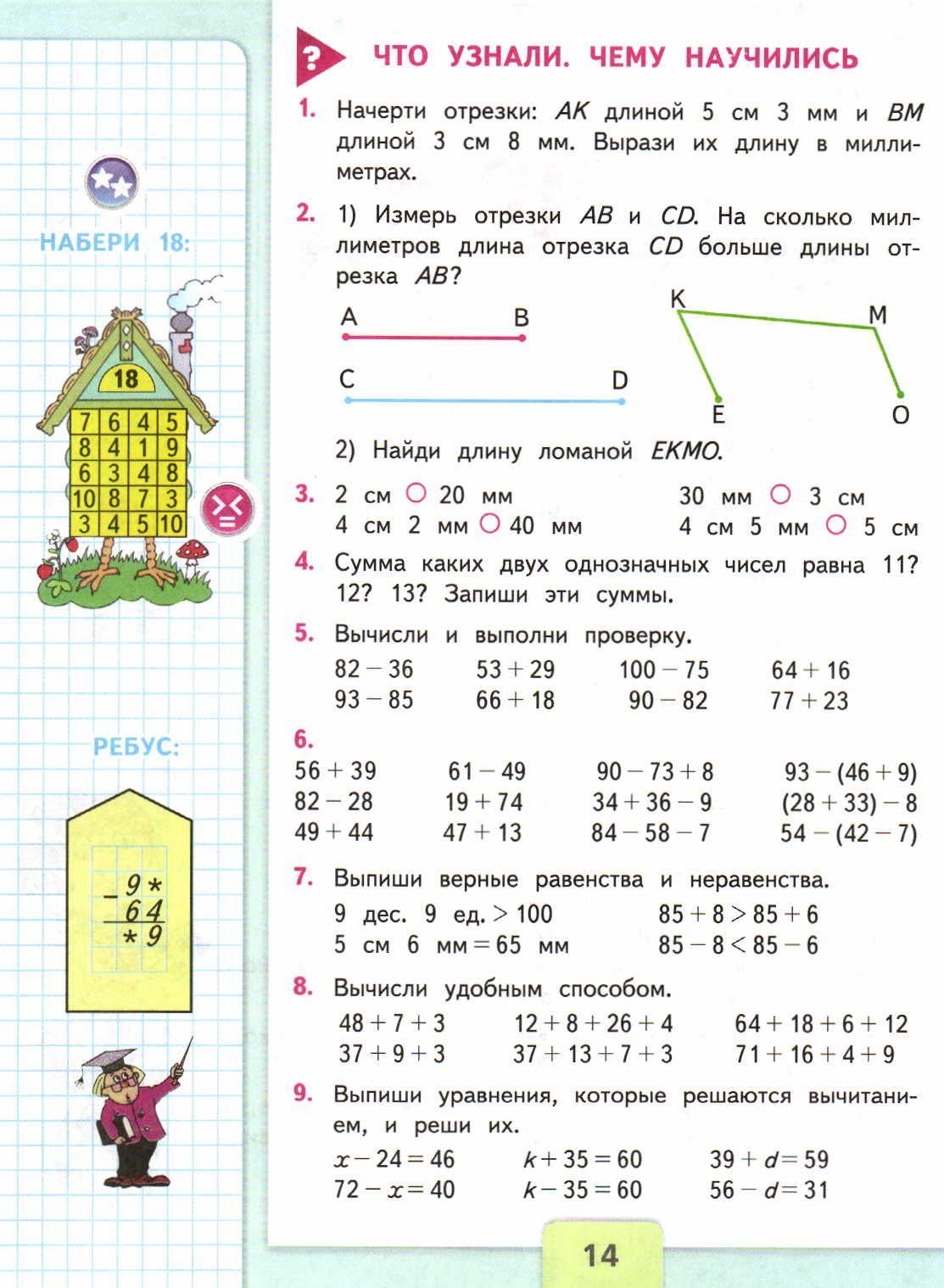 Аргинская ивановская учебник по математике 3 класс — читать онлайн.