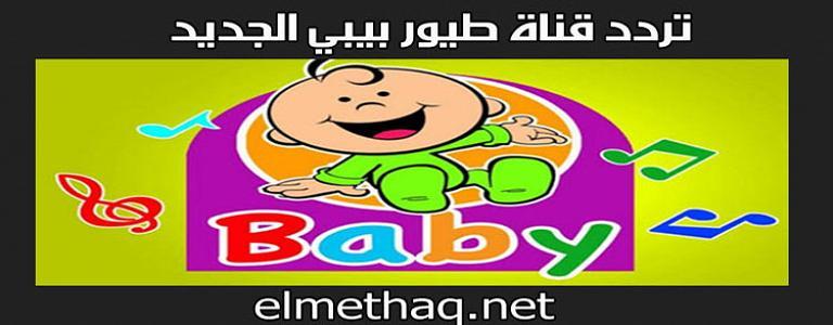 تردد قناة طيور بيبي للأطفال 2020 الجديد على قمر النايل سات Toyor Baby Tv Gaming Logos Pops Cereal Box Disney Characters