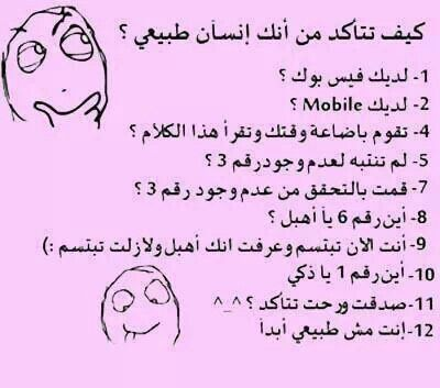 Kh Funny Arabic Quotes Quotes Arabic Funny