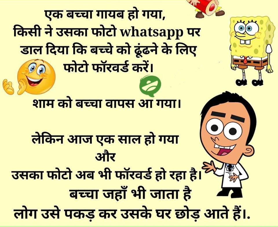 Whatsapp Funny Hindi Kid Jokes - Funny Masti | Funny Masti ...