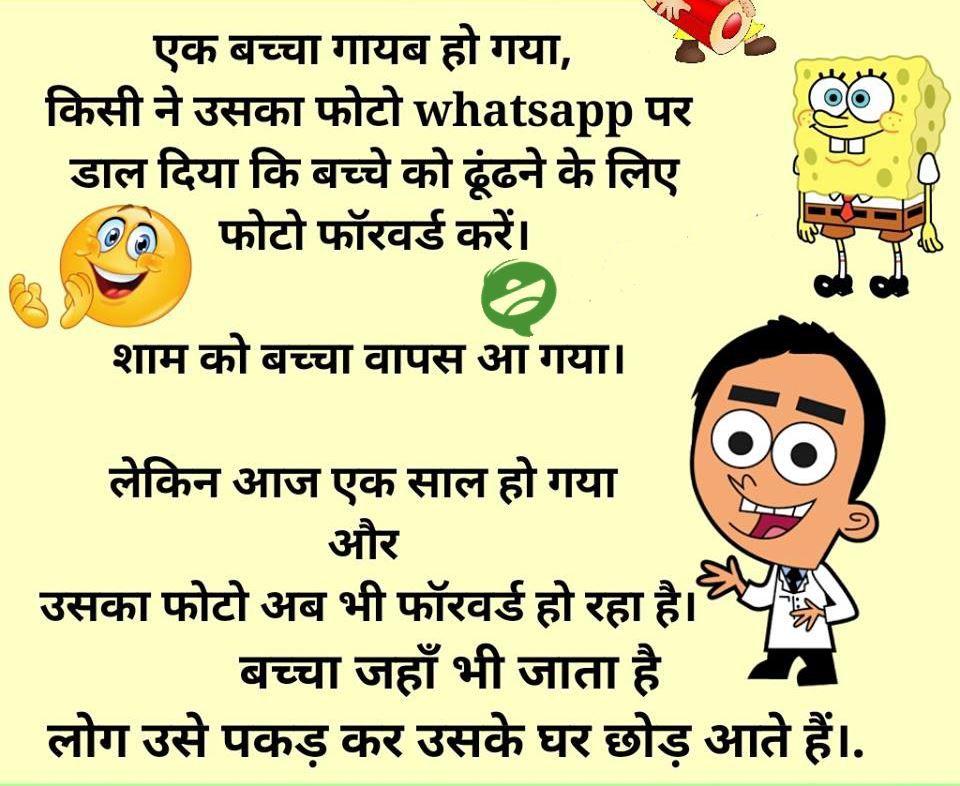 Whatsapp Funny Hindi Kid Jokes Funny school jokes, Funny