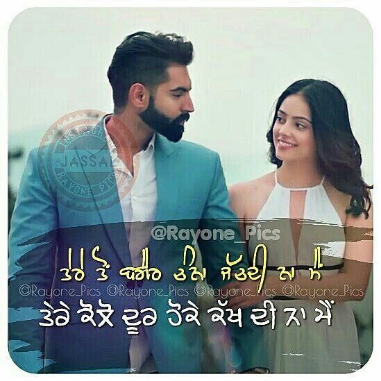 Pin By Megha Manchanda On Cousins Sweet Couple Quotes Punjabi Love Quotes Song Quotes