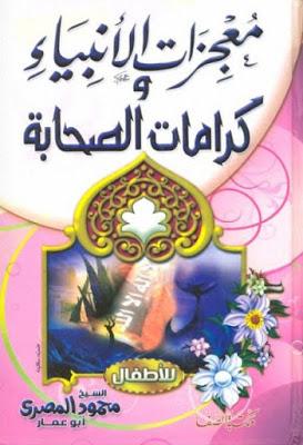 معجزات الأنبياء وكرامات الصحابة للأطفال محمود المصري Pdf In 2021 Free Books Download Free Books Book Lovers