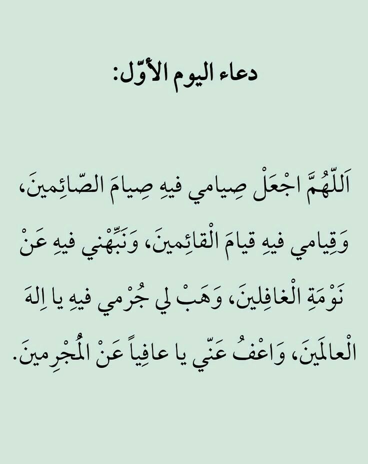 Pin By Hammoudi On Places To Visit Ramadan Quotes Ramadan Prayer Islamic Phrases