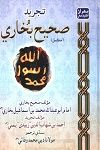 Sindhi, Islamic, Books, PDF, Download, Mp3, Urdu, Sindhi