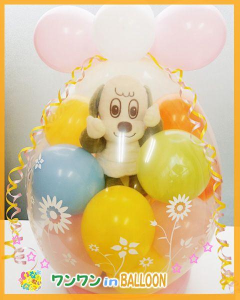 楽天市場 バルーン 誕生日 1歳 ぬいぐるみ 出産祝い バルーン電報 ワンワンinバルーン 東京バルーンパラダイス 誕生日 バルーン 誕生日 バルーン