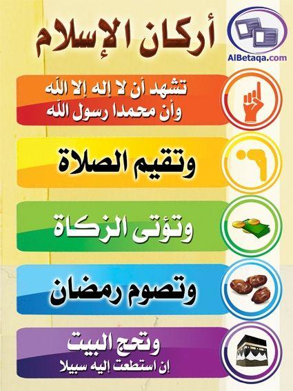 أحاديث منوعة في العقيدة Islam Facts Pops Cereal Box Islam Beliefs