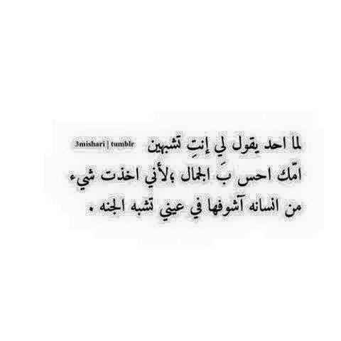 يارب احفظ لي ماما 3 Quotes Arabic Quotes Sayings